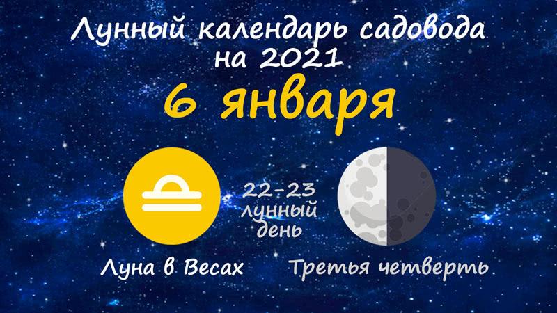 Лунный календарь садовода-огородника на 6 января 2021 года