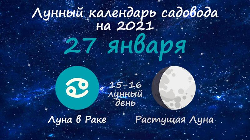 Лунный календарь садовода-огородника на 27 января 2021 года