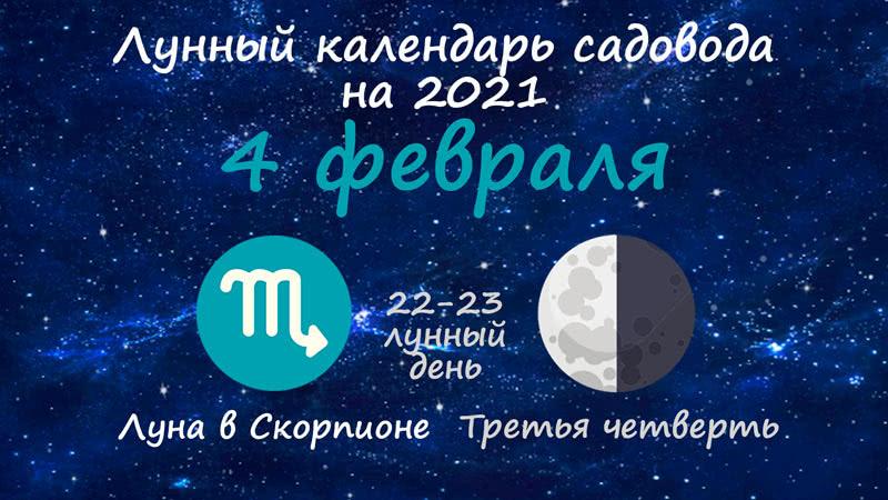 Лунный календарь садовода-огородника на 4 февраля 2021 года