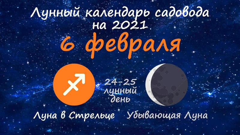 Лунный календарь садовода-огородника на 6 февраля 2021 года