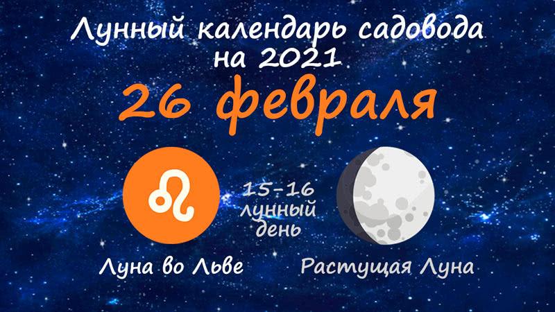Лунный календарь садовода-огородника на 26 февраля 2021 года