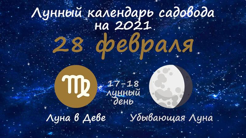 Лунный календарь садовода-огородника на 28 февраля 2021 года