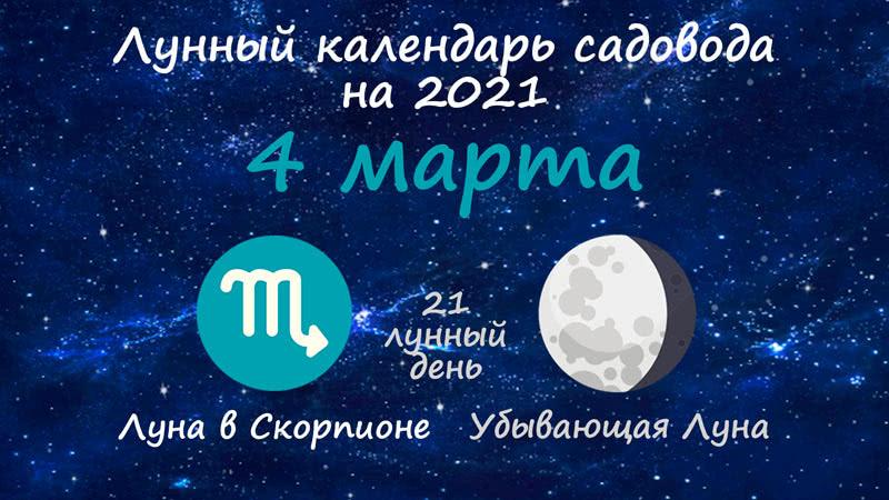 Лунный календарь садовода-огородника на 4 марта 2021 года