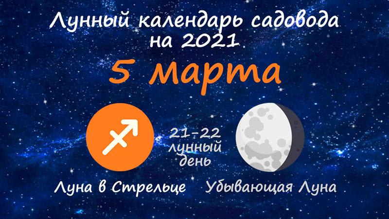 Лунный календарь садовода-огородника на 5 марта 2021 года