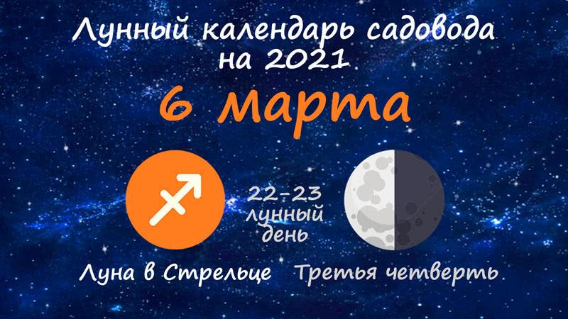 Лунный календарь садовода-огородника на 6 марта 2021 года
