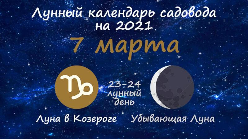 Лунный календарь садовода-огородника на 7 марта 2021 года
