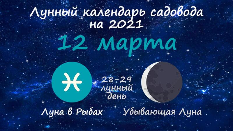 Лунный календарь садовода-огородника на 12 марта 2021 года