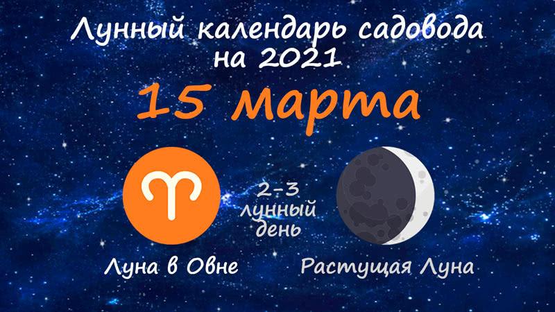 Лунный календарь садовода-огородника на 15 марта 2021 года