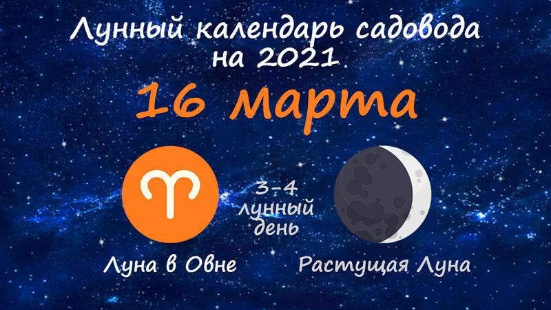 Лунный календарь садовода-огородника на 16 марта 2021 года
