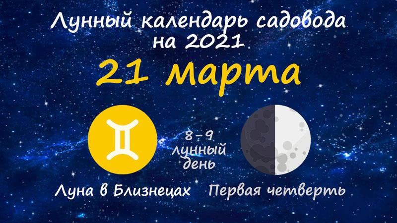 Лунный календарь садовода-огородника на 21 марта 2021 года
