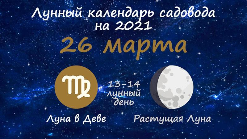 Лунный календарь садовода-огородника на 26 марта 2021 года