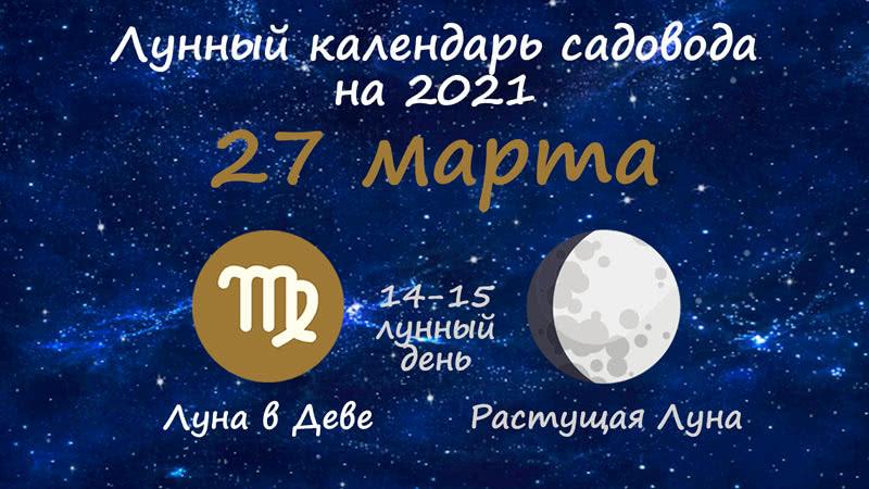 Лунный календарь садовода-огородника на 27 марта 2021 года