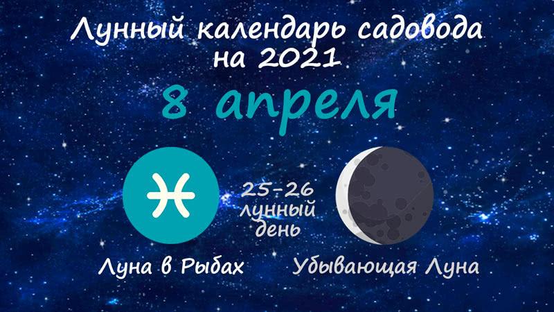 Лунный календарь садовода-огородника на 8 апреля 2021 года
