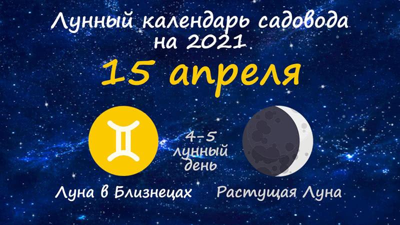 Лунный календарь садовода-огородника на 15 апреля 2021 года