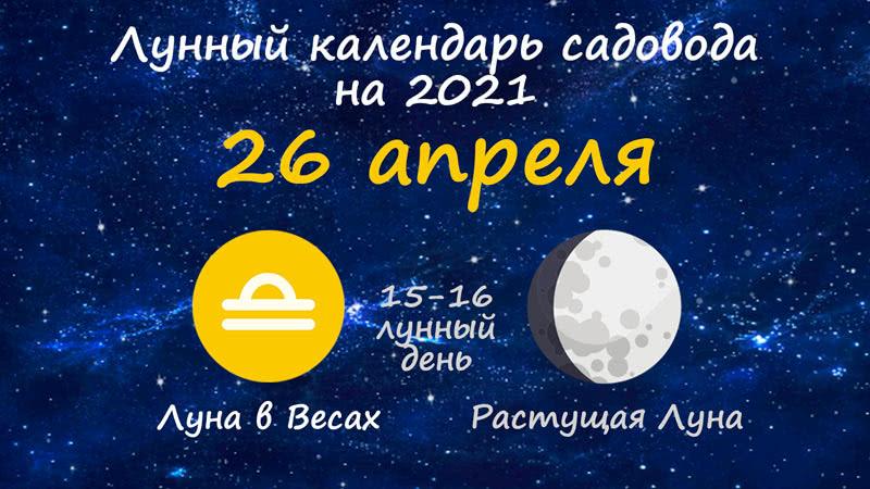 Лунный календарь садовода-огородника на 26 апреля 2021 года
