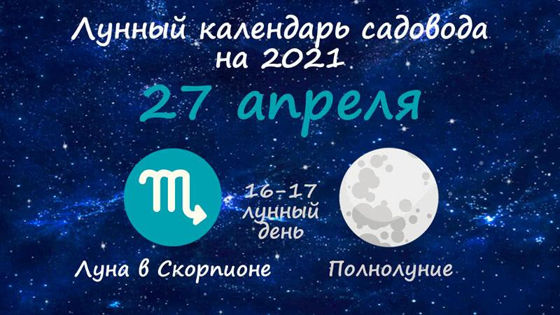 Лунный календарь садовода-огородника на 27 апреля 2021 года