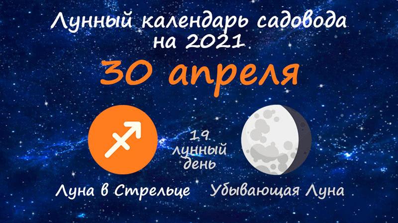 Лунный календарь садовода-огородника на 30 апреля 2021 года