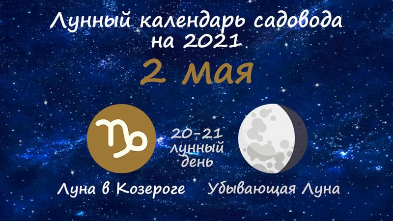 Лунный календарь садовода-огородника на 2 мая 2021 года