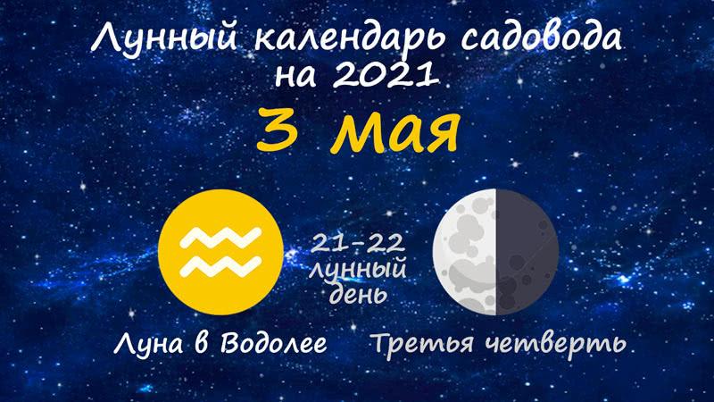 Лунный календарь садовода-огородника на 3 мая 2021 года