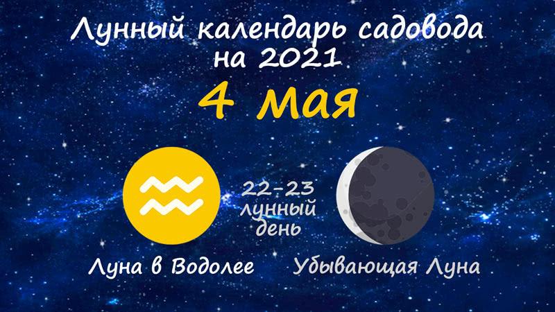 Лунный календарь садовода-огородника на 4 мая 2021 года