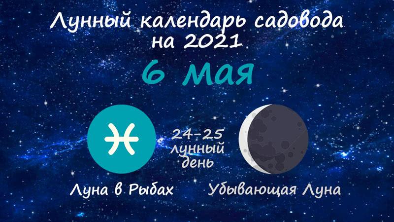 Лунный календарь садовода-огородника на 6 мая 2021 года