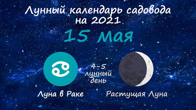 Лунный календарь садовода-огородника на 15 мая 2021 года