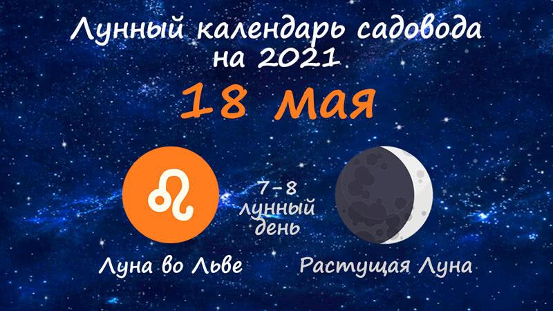 Лунный календарь садовода-огородника на 18 мая 2021 года