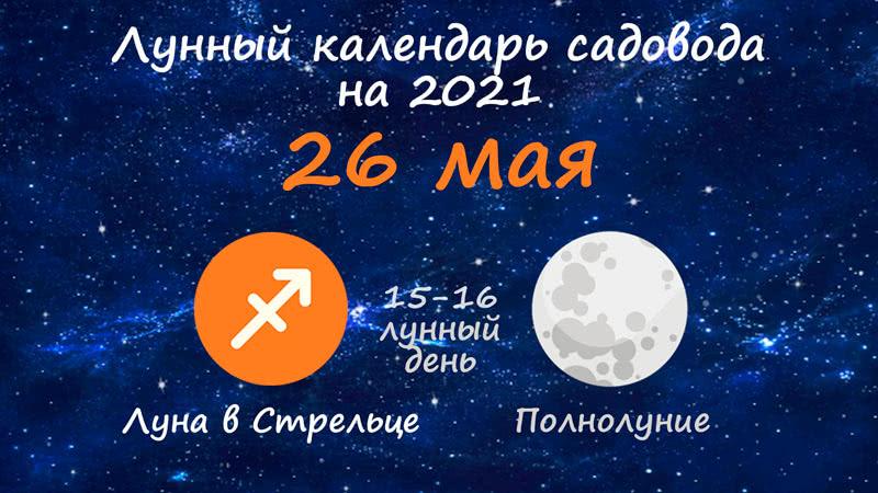 Лунный календарь садовода-огородника на 26 мая 2021 года