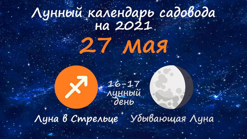 Лунный календарь садовода-огородника на 27 мая 2021 года