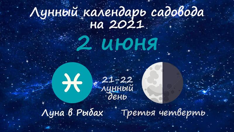 Лунный календарь садовода-огородника на 2 июня 2021 года