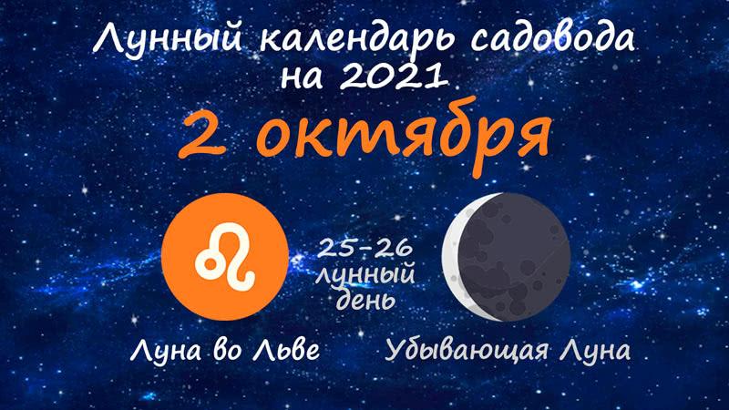 Лунный календарь садовода-огородника на 2 октября 2021 года