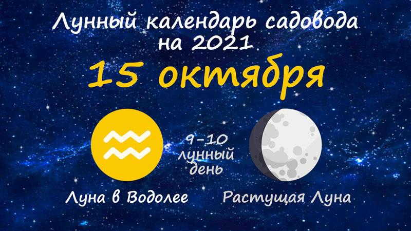 Лунный календарь садовода-огородника на 15 октября 2021 года