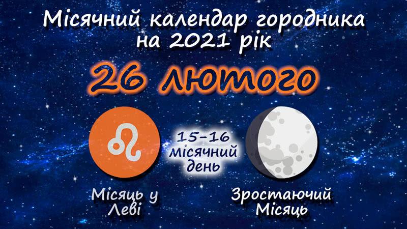 Місячний календар садівника-городника на 26 лютого 2021 року