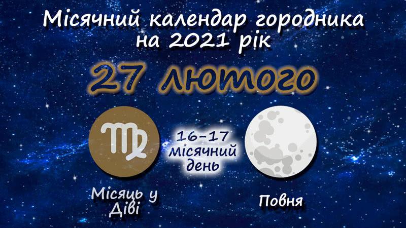 Місячний календар садівника-городника на 27 лютого 2021 року