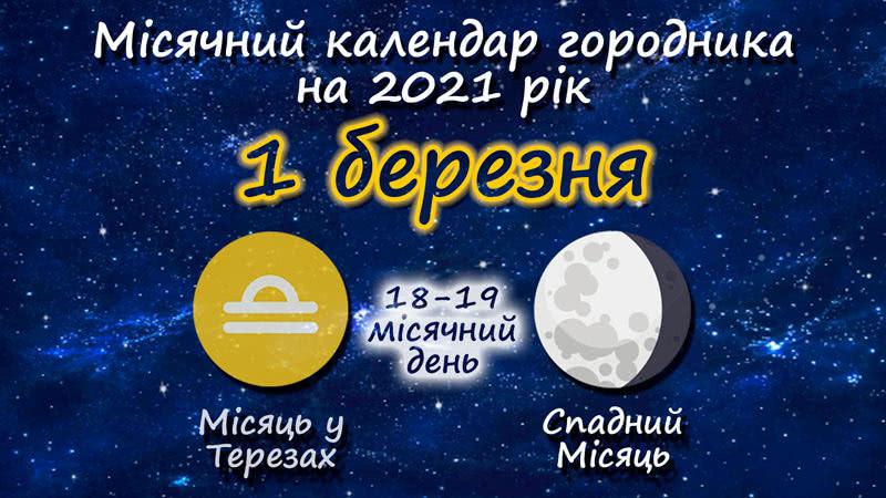 Місячний календар садівника-городника на 1 березня 2021 року