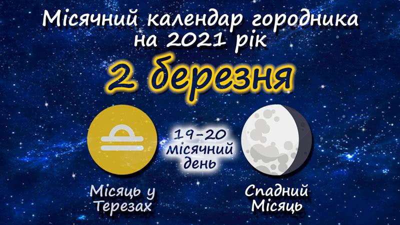 Місячний календар садівника-городника на 2 березня 2021 року