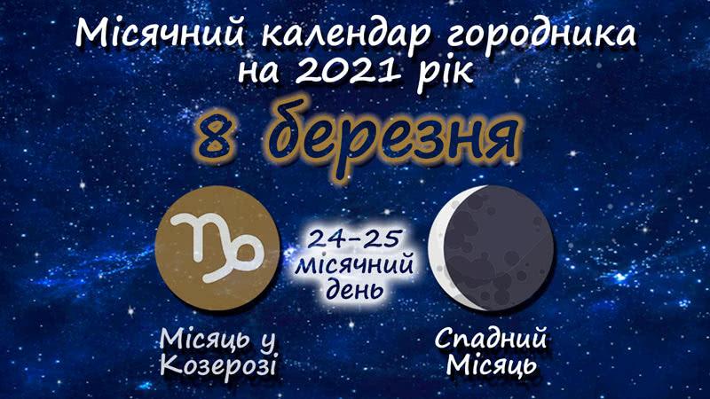 Місячний календар садівника-городника на 8 березня 2021 року