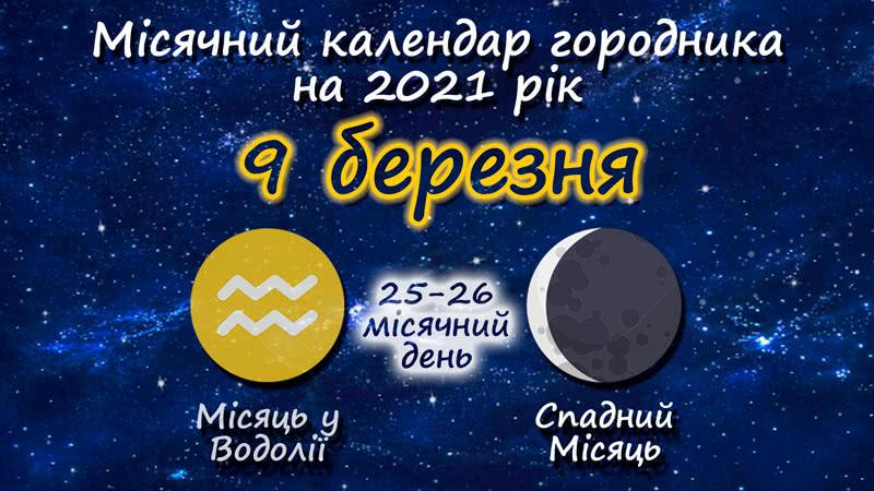 Місячний календар садівника-городника на 9 березня 2021 року