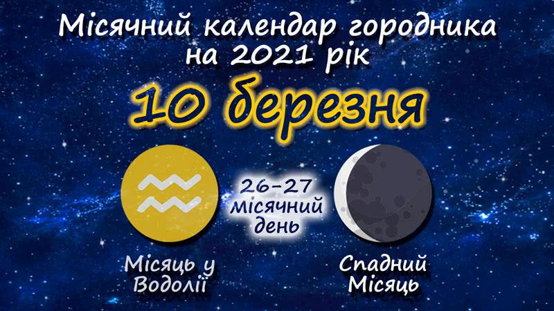 Місячний календар садівника-городника на 10 березня 2021 року