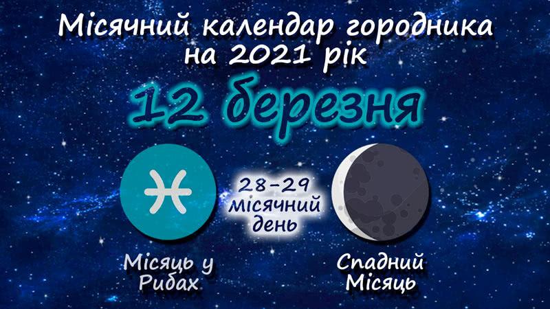 Місячний календар садівника-городника на 12 березня 2021 року