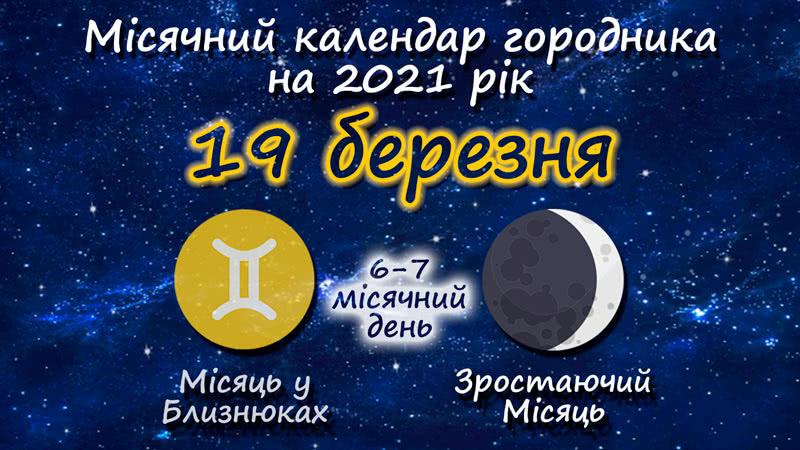 Місячний календар садівника-городника на 19 березня 2021 року