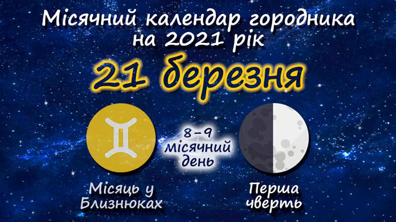 Місячний календар садівника-городника на 21 березня 2021 року