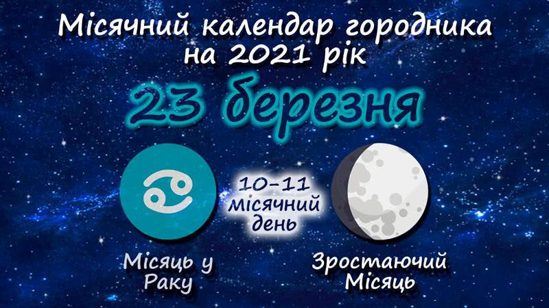 Місячний календар садівника-городника на 23 березня 2021 року