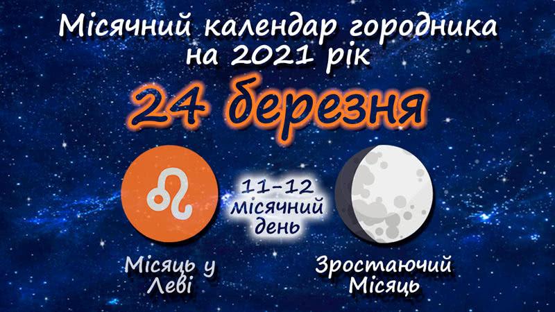 Місячний календар садівника-городника на 24 березня 2021 року