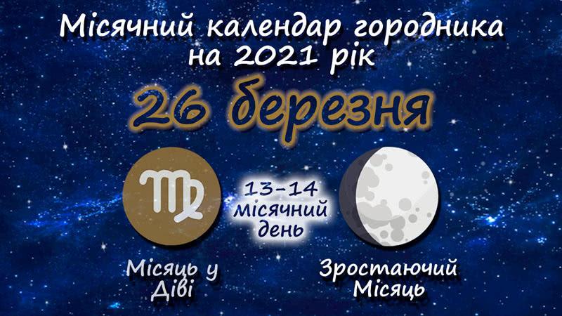 Місячний календар садівника-городника на 26 березня 2021 року