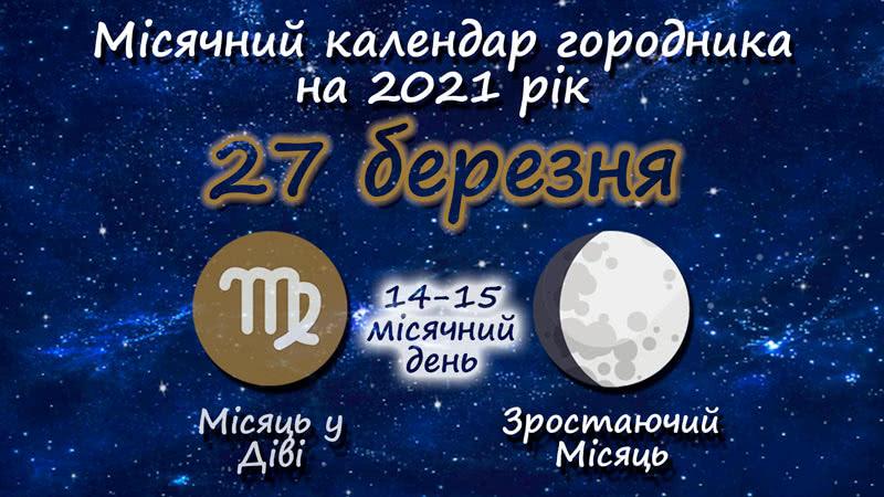 Місячний календар садівника-городника на 27 березня 2021 року