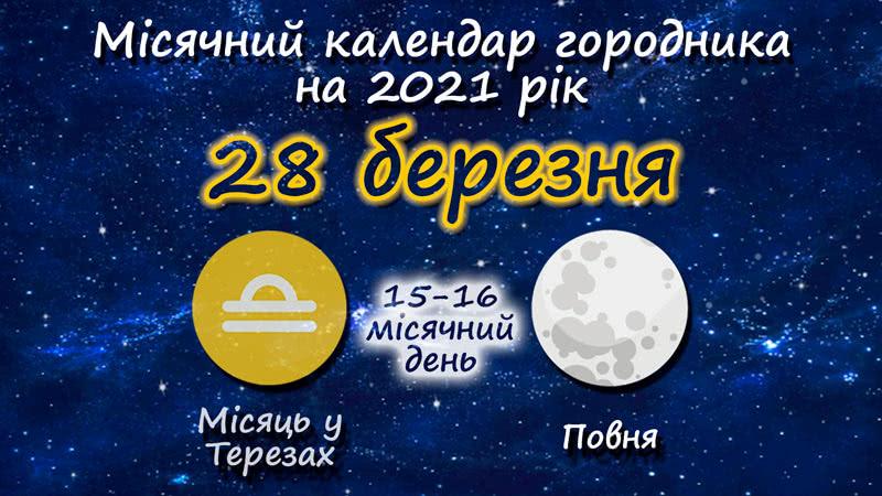 Місячний календар садівника-городника на 28 березня 2021 року