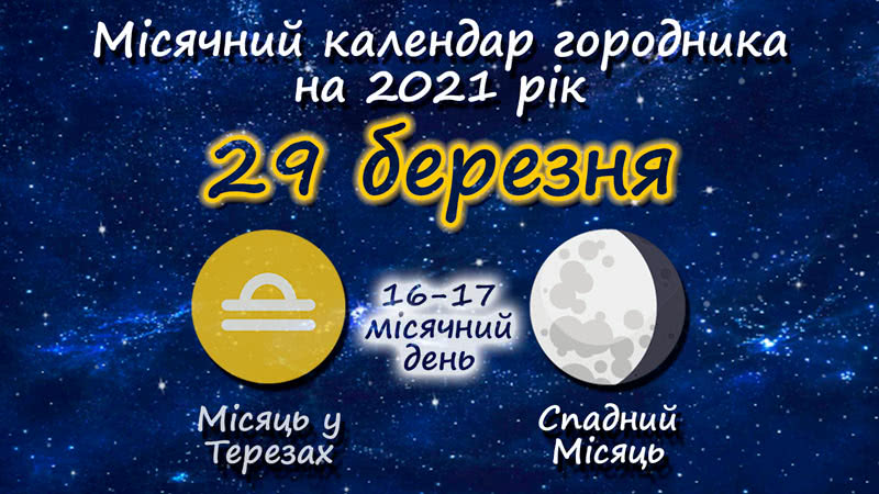 Місячний календар садівника-городника на 29 березня 2021 року