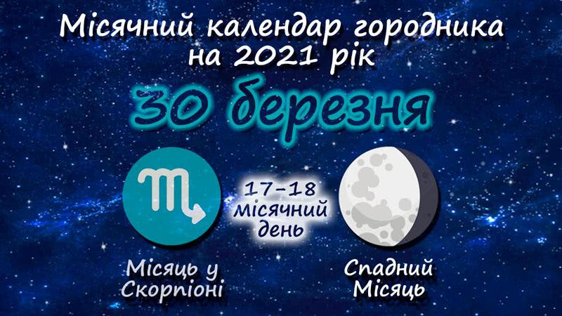 Місячний календар садівника-городника на 30 березня 2021 року