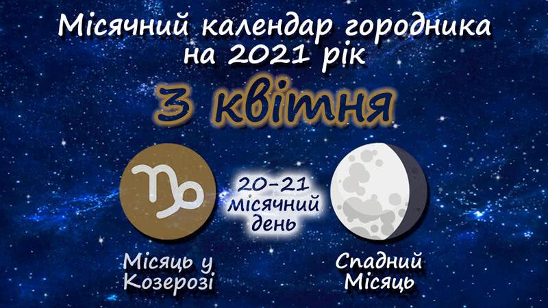 Місячний календар садівника-городника на 3 квітня 2021 року